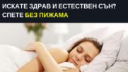 Искате здрав и естествен сън? Спете без пижама