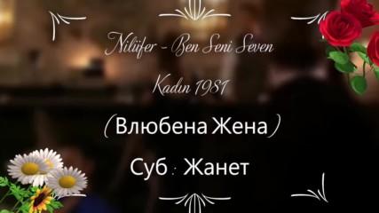 Nilüfer - Ben Seni Seven Kadın 1981 ❣️ Влюбена Жена / Превод /