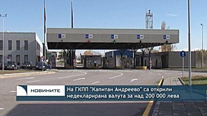 """На ГКПП """"Капитан Андреево"""" са открили недекларирана валута за над 200 000 лева"""