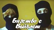 Надпревара със смъртта - гледайте уеб сериалa БЯГСТВО С ВАЙЪЛЕТ от 13 септември във Vbox7