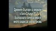 Произход на Българите