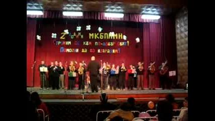 Младежки Духов Оркестър На Пмг - Монтана