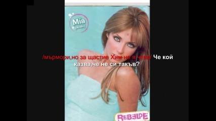 Любовта си отива (el Amor Desaparece) - 16 епизод