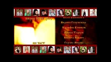 Пирин Фолк 2007 - 3 Част