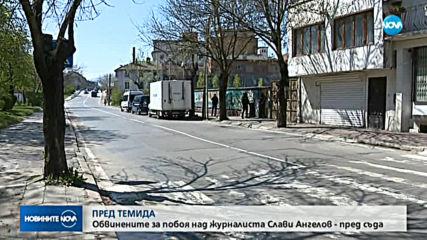 Обвинените за побоя над журналиста Слави Ангелов, отново се изправят пред Темида