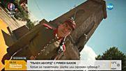 """""""Пълен абсурд"""": Копие на паметника Шипка или огромен сувенир?"""