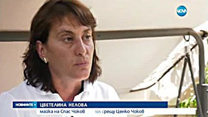 Свидетел срещу Ценко Чоков е в болница