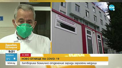 Какво е състоянието на заразените медици в Сливен?
