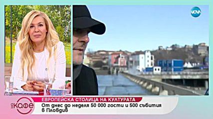 Пловдив - Европейска столица на културата - На кафе (11.01.2019)