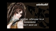 С Превод!giorgos Giasemis - Eisai Erotas - Ти си любов