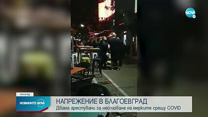 Арести пред заведение в Благоевград (ВИДЕО)