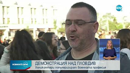 Зрелищна въздушна демонстрация над Пловдив