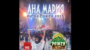 Ана Мария - Китка Рожен 2015