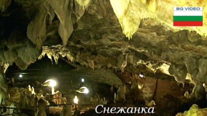 Пещерата Снежанка -бисерът на Родопа планиня