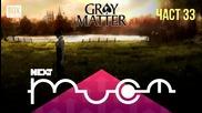 NEXTTV 025: Gray Matter (Част 33) Стоил от София