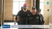УБИЙСТВОТО В БОРИСОВА ГРАДИНА: Йоан Матев отново в съдебна зала