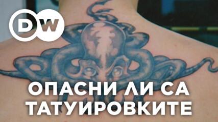Опасни ли са татуировките?