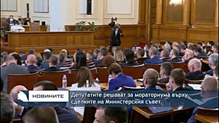 Депутатите решават за мораториума върху сделките на Министерския съвет