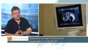 д-р Симидчиев: Преборихме третата вълна на COVID-19, важно е да не допуснем индийския вариант у нас