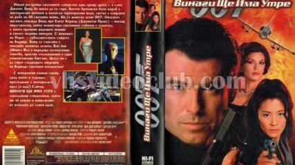 Джеймс Бонд Агент 007: Винаги ще има утре (синхронен екип, дублаж по NOVA на 13.07.2014 г.) (запис)