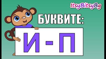 Образователно видео за деца: БУКВИТЕ от И до П - ЧАСТ 2 (бг аудио) hd