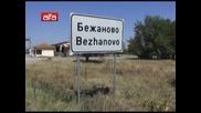 Цигански произвол в Бежаново