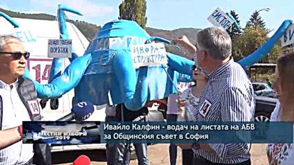 АБВ показаха символичен октопод на корупцията в София