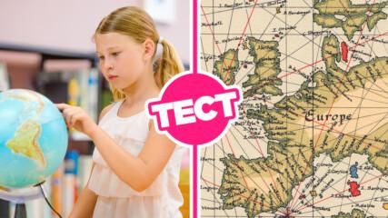 ТЕСТ: Можеш ли да се справиш с тези въпроси по география за 5 клас?