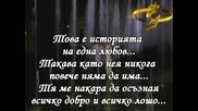 История За Една Любов - Превод