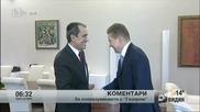 Споразумението на България с