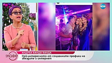 Андреа Банда Банда - Най-интересното от социалните профили на звездите - На кафе (12.12.2018)
