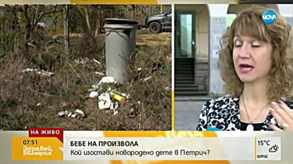 Коя е жената, изоставила бебето си в Петрич?