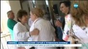 Затварят временно родилното отделение в Тетевен