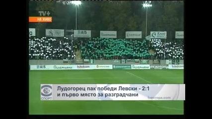 """Лудогорец"" пак победи ""Левски"" – 2:1 и първо място за разградчани"