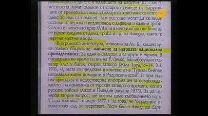 Диагноза И Георги Ифандиев 1.5.2008г.