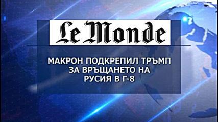 Преглед на международния печат - 22.08.2019