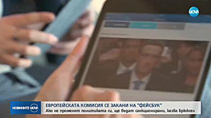 Еврокомисията се закани на Facebook и Twitter