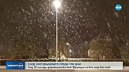 СЛЕД СНЕГОВАЛЕЖИТЕ: Повече от 30 000 домакинства във Франция са без ток