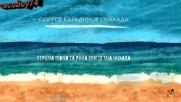 Йоргос Карадимос - слънчева светлина