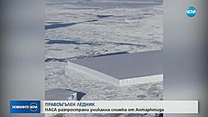 Откриха уникален квадратен ледник в Антарктида