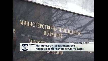 Мирослав Найденов поде акция срещу високите цени на храните (видео)