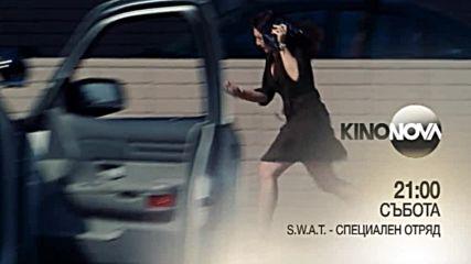 """""""S.W.A.T.- Специален отряд"""" на 17 ноември по KINO NOVA"""