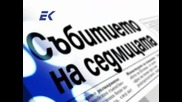 Ценови Скок - Студен Душ През Лятото Евроком 30.06.2012 г.