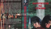 Укротители на стихии (синхронен екип, дублаж на Айпи Видео, 2000 г.) (запис)