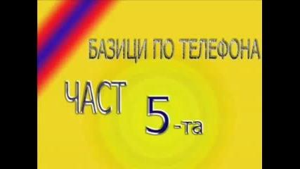 Базици По Телефона - част 5