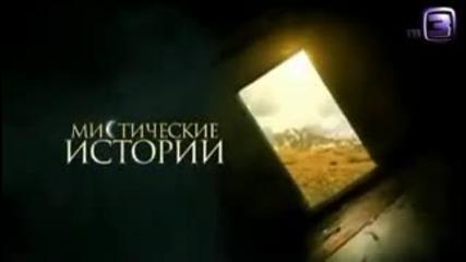 Mистические истории выпуск 1 - 17.09.12