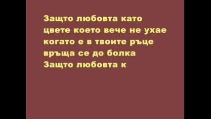 Pesnichka Za Lubovta