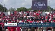 Тръмп във Флорида: Никога няма да затворя страната отново