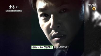 New Korean Drama: Gapdongi Ep.1 [ Promo Teaser ]
