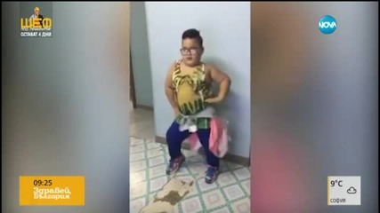 Уникални танци от 6-годишно филипинче – в мрежата